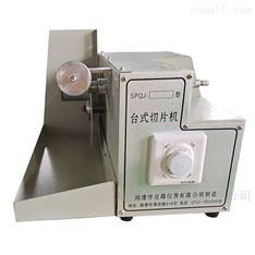 实验室制样台式切片机