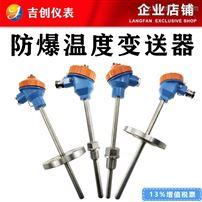 防爆温度变送器厂家价格型号 温度传感器