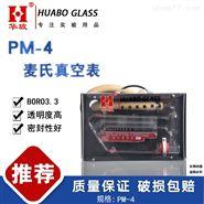 PM-4麦氏真空表麦克劳真空计玻璃仪器