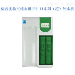 UPR-II系列实验室纯水机