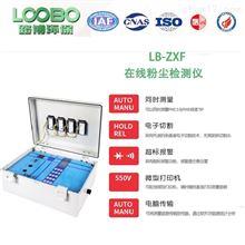 LB-ZXF(A)户外公共场所在线式粉尘检测仪激光散射原理