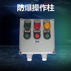 BZC51铝合金防爆操作柱价格