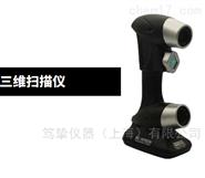 MAX70思看新款三维扫描仪