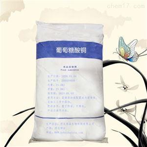 食品级葡萄糖酸铜工业级 营养强化剂