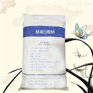 食品级饲料级酪蛋白酸钠生产厂家 营养强化剂
