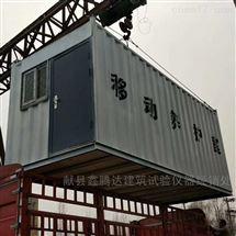移动标养室,集装箱养护室