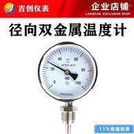 径向双金属温度计厂家价钱型号 304 316L