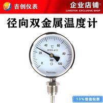 径向双金属温度计厂家价格型号 304 316L