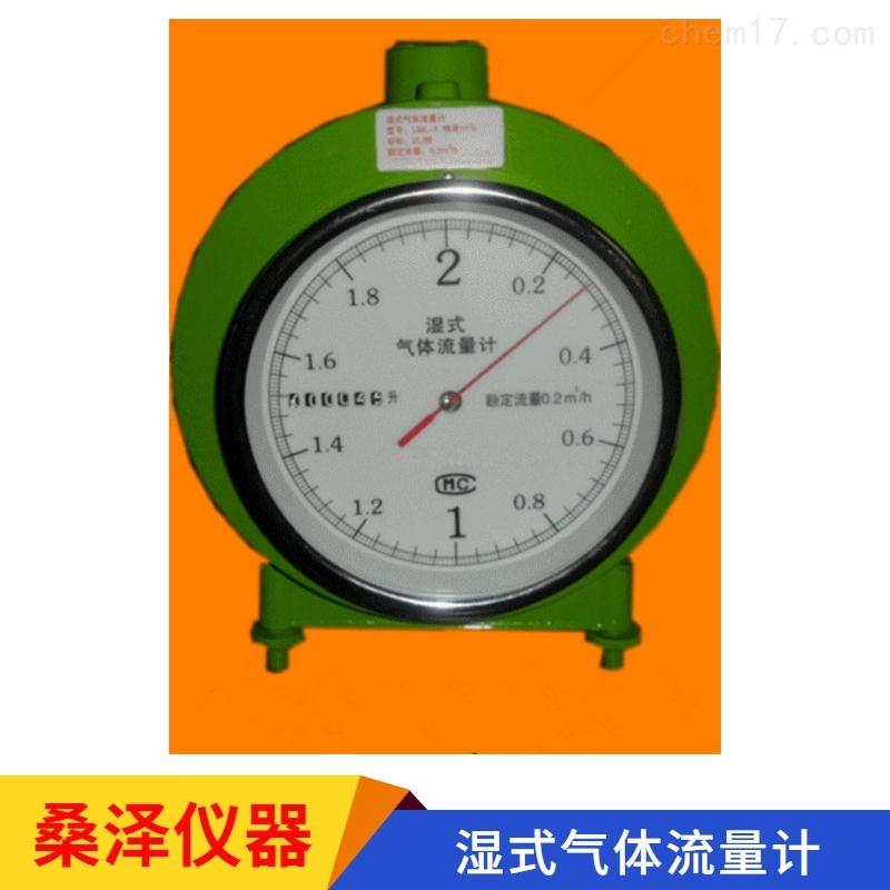 桑泽仪器厂家直销湿式气体流量计