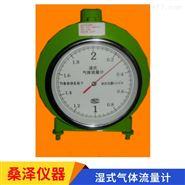 桑泽仪器优惠供应湿式气体流量计