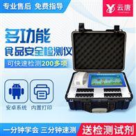 YT-G2400中小学食堂快检室综合性建设方案
