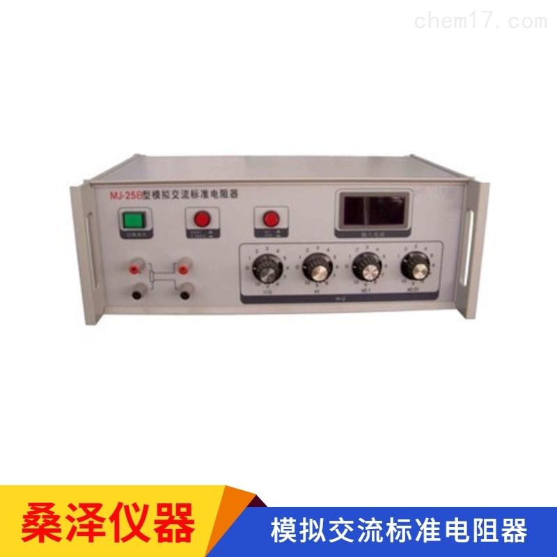桑泽仪器模拟交流标准电阻器