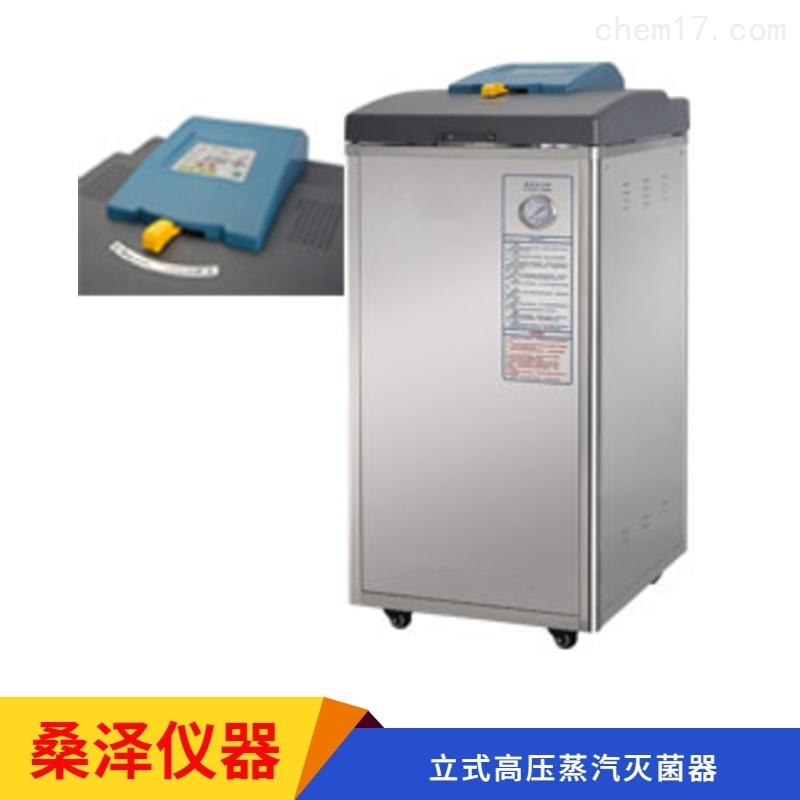 桑泽仪器立式高压蒸汽灭菌器(自动排汽)