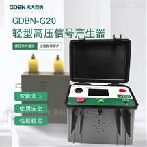 轻型高压信号产生器