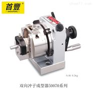 精展磨床用微调式双向冲子成型器PF450