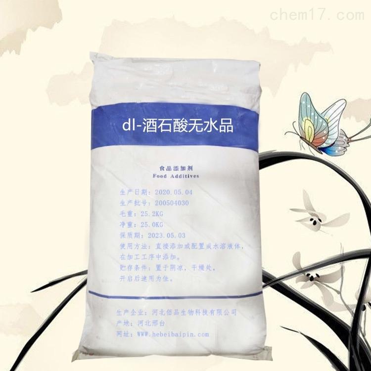 饲料级dl-酒石酸无水品生产厂家 保湿剂