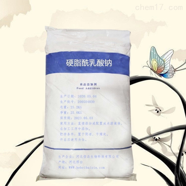 饲料级硬脂酰乳酸钠生产厂家 乳化剂