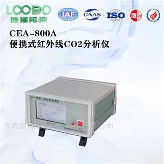 CEA-800A便携式红外线二氧化碳检测仪现货