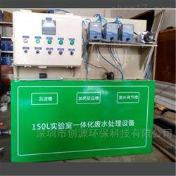 小型口腔医医疗医院废水处理设备 智能化
