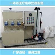 口腔门诊污水处理设备大中小型医疗废水系统