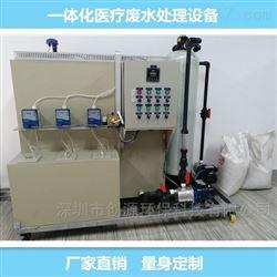 医药公司检测废水处理设备CYHB-500L智能化