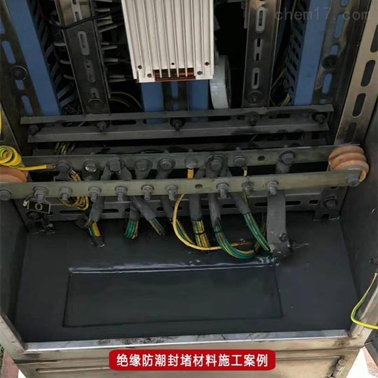 电力电器箱体防潮封堵剂