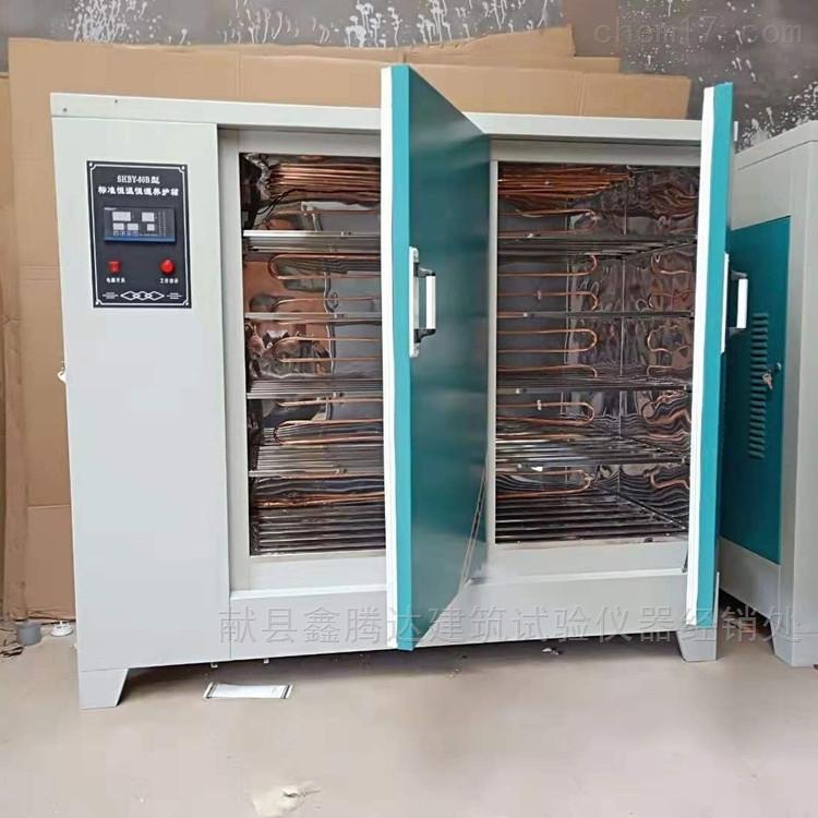 混凝土养护箱、标养箱、恒温恒湿箱