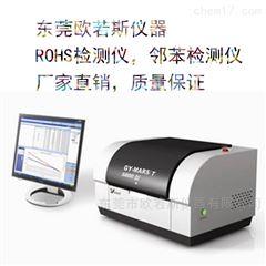 ROHS检测仪新款X射线荧光光谱分析仪,国产ROHS测试仪