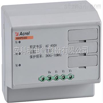 ANHPD300諧波保護器