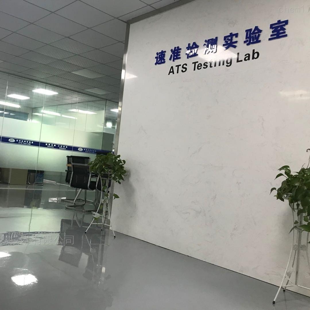 东莞速准实验室-专业做ROHS2.0有害物质检测