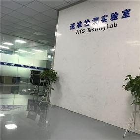 Phthalates东莞速准实验室-专业做ROHS2.0有害物质检测
