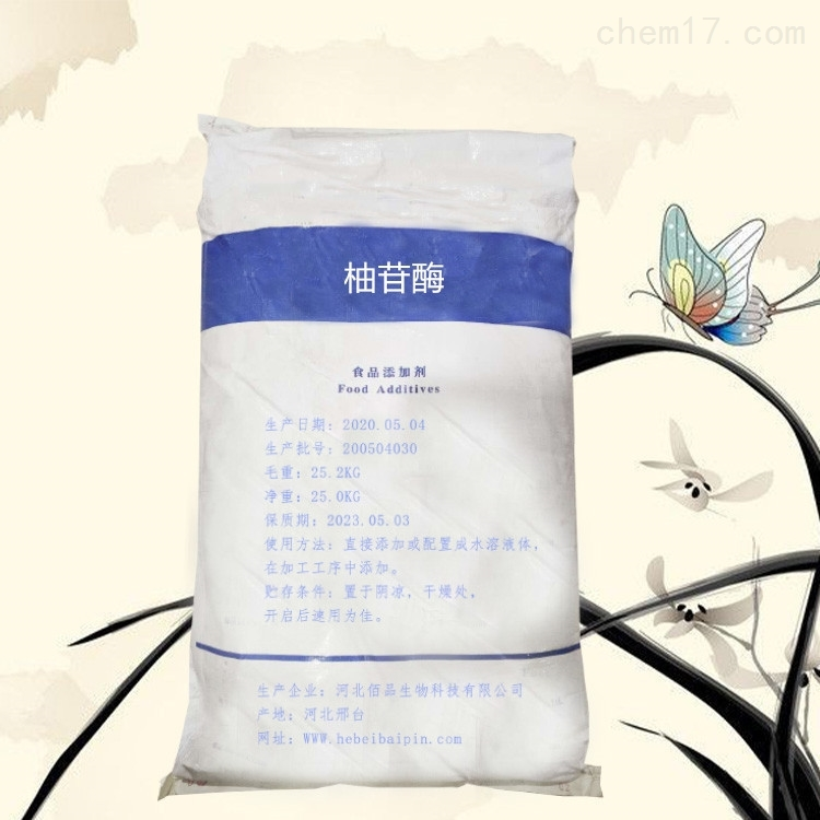 饲料级柚苷酶生产厂家 酶制剂