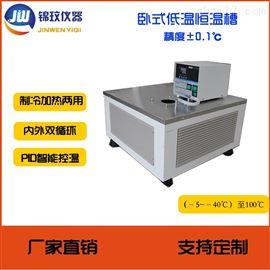 DCW-4006臥式低溫恒溫槽 可加熱制冷內外循環水槽