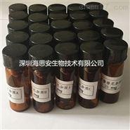 海思安药物杂质对照品