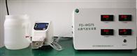 FD-WG75多通道水蒸气发生器