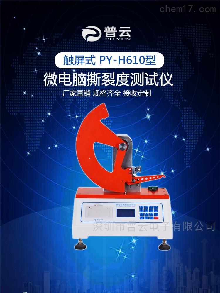 纸板纸张撕裂度测定仪 撕裂强度试验机PY-H214深圳普云