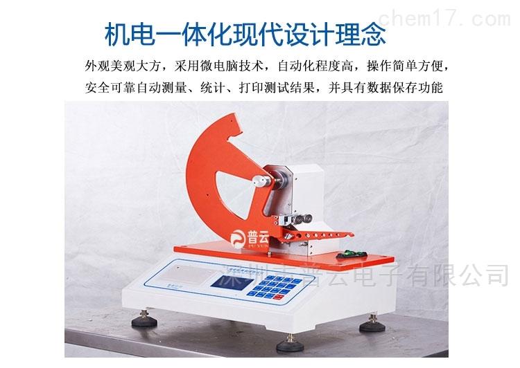 纤维材料薄膜纸板纸张撕裂度测试仪厂家批发价格