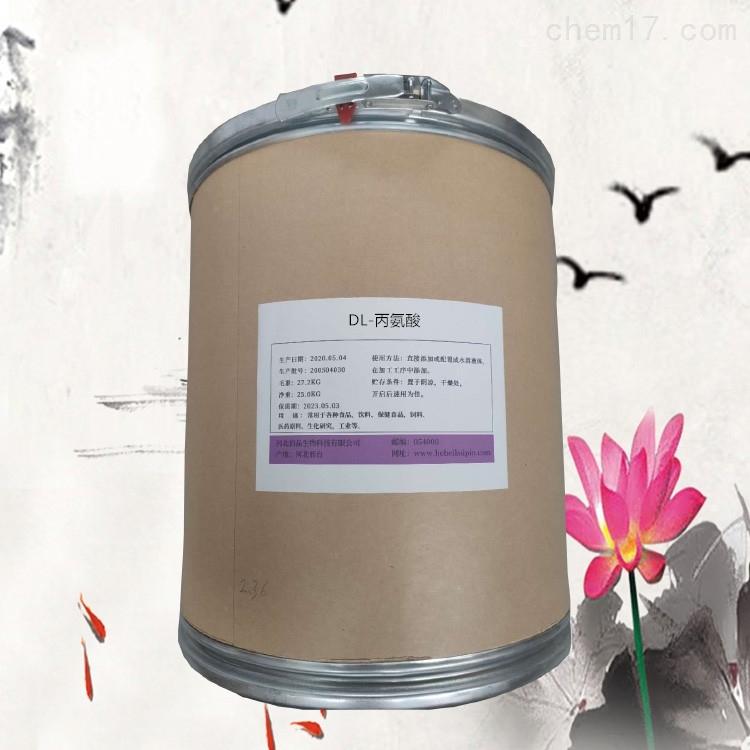DL-丙氨酸工业级 营养强化剂