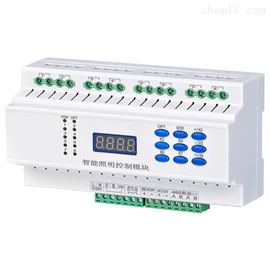 智能照明开关控制模块HLTCP01-0612磁保持继电器