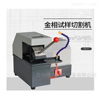 QG-35型金属材料、精密、金相试样切割机