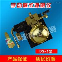 DS-1碟式液限仪