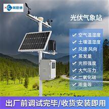 LD-GF08光伏太阳能环境监测系统厂家