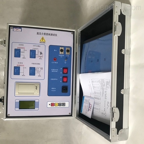 电力承试四级资质高压介质损耗测试装置报价