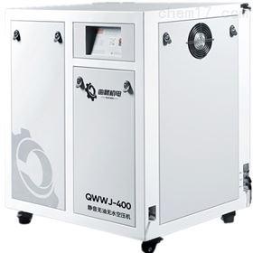 QWWJ-400静音无油无水空压机