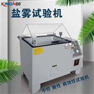 盐雾腐蚀试验箱电工电子产品盐雾测试