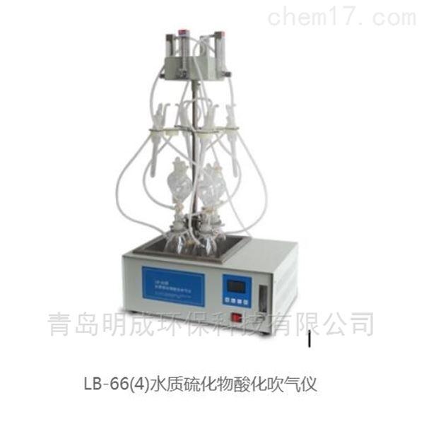 路博李工推荐LB-66(4)水质硫化物酸化吹气仪