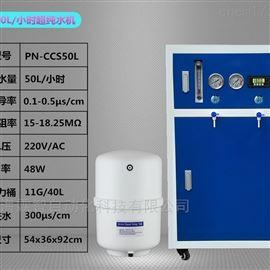 LZ-50L 30L 100L超纯水机