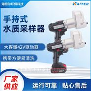 手持式自动采水器|便携式水质采样器