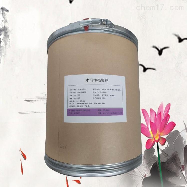 水溶性壳聚糖工业级 增稠剂