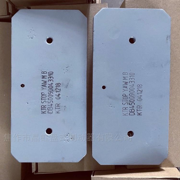 KTAB90-B摩擦片开天液压卡钳刹车片